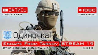 🎮 [ЗАПИСЬ СТРИМА]  Escape From Tarkov - Одиночка! [ДНЕВНОЙ] [#19]