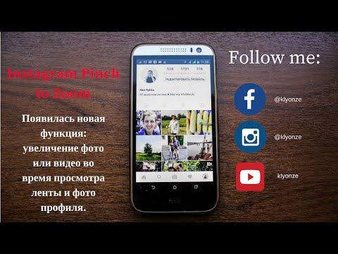 В Instagram появилась возможность увеличивать фото и видео
