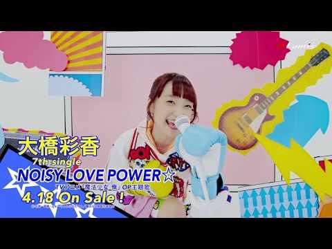 大橋彩香 7th Single「NOISY LOVE POWER☆」(TVアニメ『魔法少女 俺』OP主題歌)Music Video(short Size)