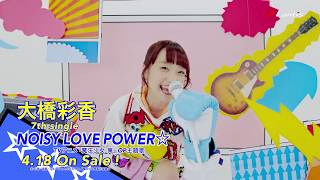 大橋彩香 7th single「NOISY LOVE POWER☆」(TVアニメ『魔法少女 俺』OP主題歌)Music Video(short size)