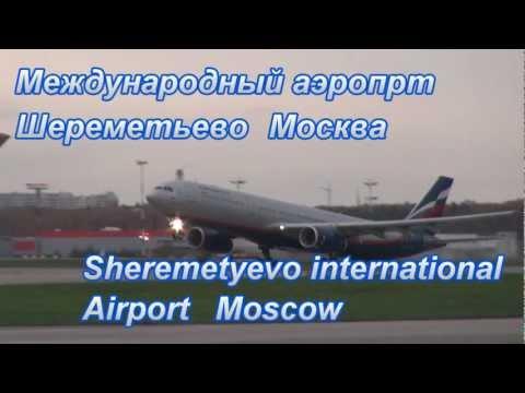 Sheremetyevo International Airport / Аэропорт Шереметьево