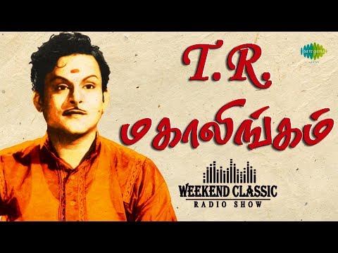 T.R. Mahalingam | Weekend Classics | Radio Show | RJ Sindo | T.R. மகாலிங்கம் | Tamil | Full HD Songs