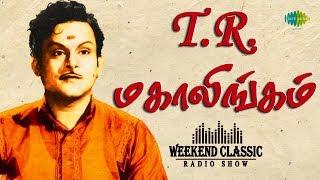 T.R. Mahalingam - Weekend Classic Radio Show | RJ Sindo | T.R. மகாலிங்கம் | Tamil | Full HD Songs