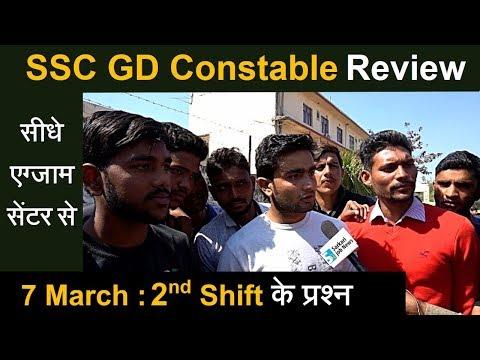 SSC GD Constable Exam Questions 2nd Shift 7 March 2019 Review | Sarkari Job News