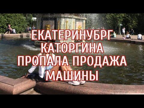 🔴 На Урале задержаны подозреваемые в убийстве молодой матери, пропавшей при продаже машины