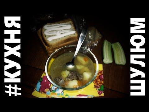 Суп из тушенки говяжьей