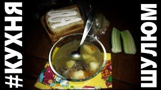 #КУХНЯ - Шулюм из тушенки! Картошка с тушенкой. Типичный военный простейший рецепт!