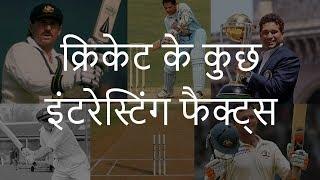 क्रिकेट के कुछ इंटरेस्टिंग फैक्ट्स | Some Interesting Facts about Cricket | Chotu Nai