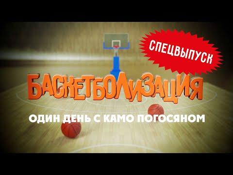 Баскетболизация. Спецвыпуск. Один день с Камо Погосяном