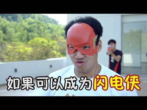 如果可以成为闪电侠【闪电侠 888】 thumbnail