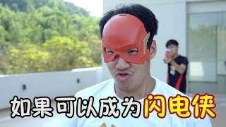 【短劇#44】如果可以成為閃電俠【閃電俠 888】