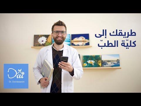 نصائح هامة لطلاب الثانوية العامة الراغبين بدخول كليّة الطب البشري | دكتور ضي بوارشي