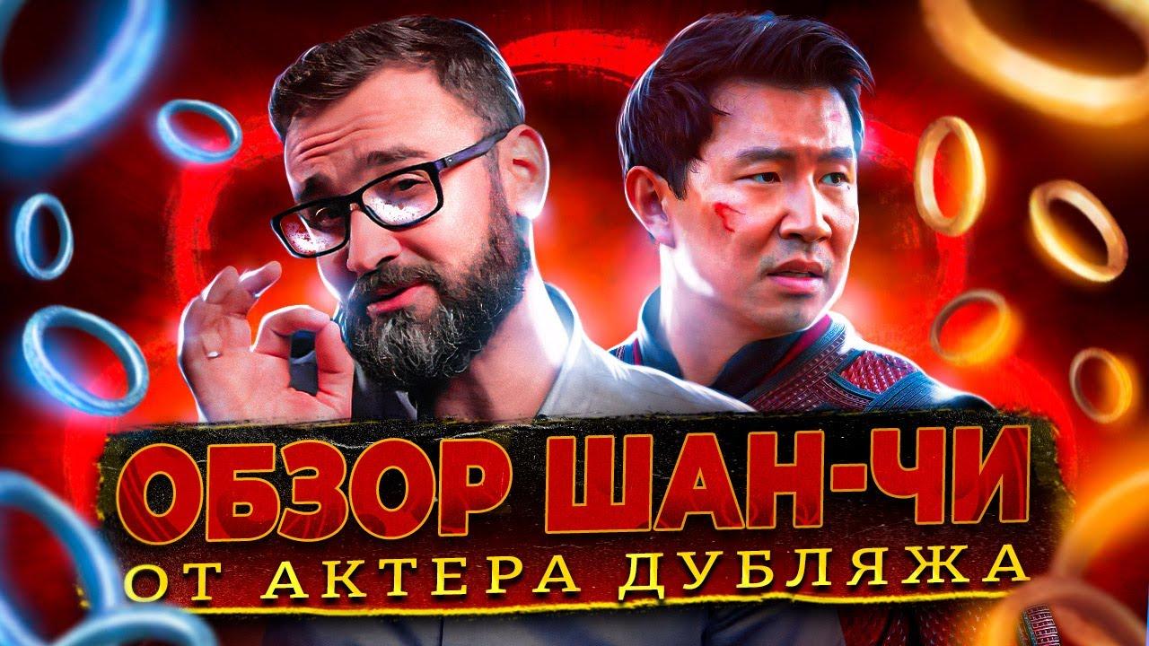 Шан Чи и Легенда 10 колец    Обзор кинопремьеры Marvel