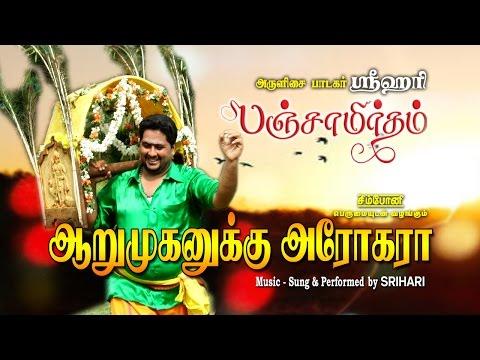 Srihari | Arumuganukku Arogara | Panchamirtham | Murugan songs