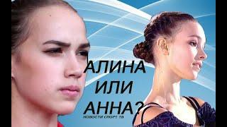 ФИГУРНОЕ КАТАНИЕ Новости Осталась одна прима Щербакова или стоит Алина еще чего то