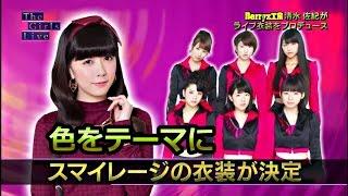 Berryz工房 清水佐紀がスマイレージのライブ衣装を、プロデュース! テ...