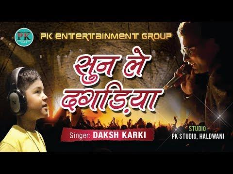 Sun Le Dagariya || Daksh Karki (A Tribute To Pappu Karki)