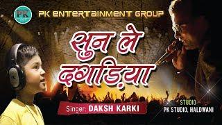 Sun le Dagariya Daksh karki A Tribute to Pappu Karki