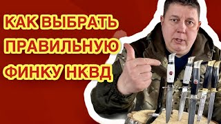 Как выбрать правильную финку НКВД