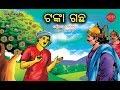 Tanka Gachha Odia Childrens story)  Presented By Parsuram Behera