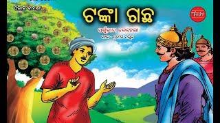 Video Tanka Gachha Odia Childrens story)  Presented By Parsuram Behera download MP3, 3GP, MP4, WEBM, AVI, FLV April 2018