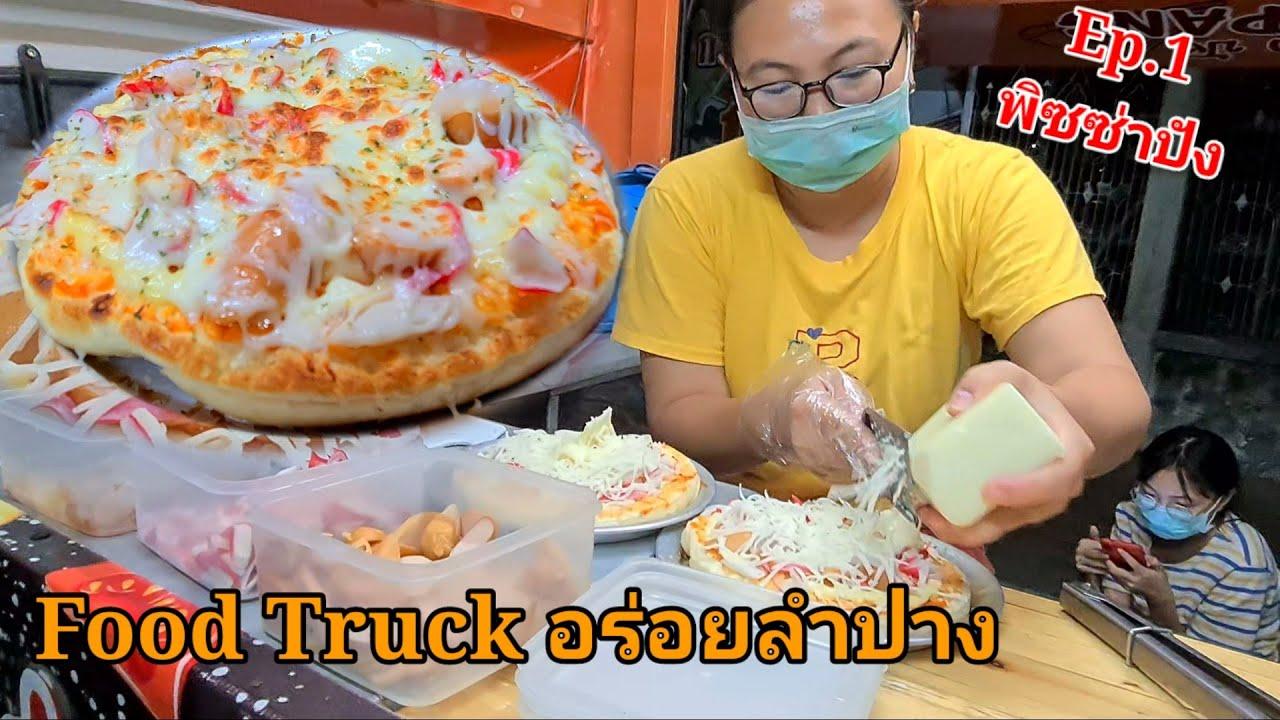 Food Truck อร่อยลำปาง Ep1ปังพิซซ่า
