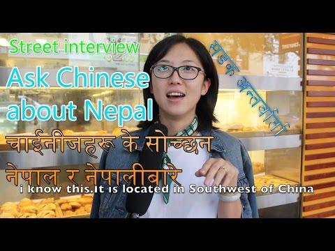 What Chinese think of Nepal|Street Interview|चाईनीजहरू के सोच्छन नेपाल र नेपालीबारे