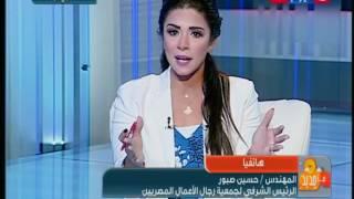 بالفيديو.. رئيس جمعية رجال الأعمال المصريين: قرارات «الأعلى للاستثمار» أفضل مما توقعنا