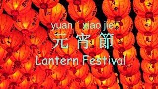 Lantern Festival CHINESE 元宵節英文