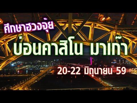 ฮวงจุ้ยบ่อนคาสิโน มาเก๊า Feng Shui @ Macau วันที่ 20-22 มิถุนายน 59 ( ครบ 5 ตอน 46.46 นาที ) HD