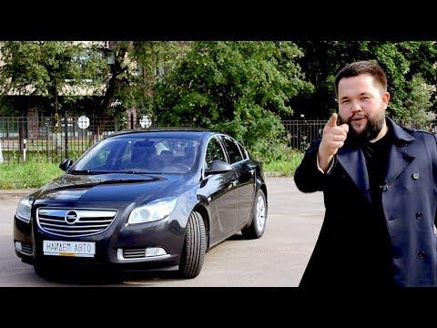 Авто за 600 тысяч рублей. Opel Insignia. Обзор и тест-драйв