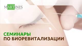 Семинары по биоревитализации и мезотерапии. Обучение косметологов. Курсы для косметологов
