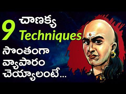 Chanakya Niti In Telugu | How to Start A Business In Telugu | LifeOrama