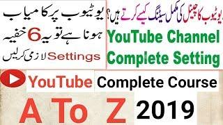 كيفية إنشاء قناة يوتيوب الانتهاء من الفئة A. 2.Z, 2019 من خلال فيكي Studio 9