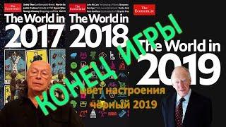 Ротшильды запланировали новый мировой порядок на 2019 год (Эдуард Ходос)