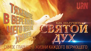 Тяжеловес в вере, или то чего тебе не хватает! Исполнение Святым Духом