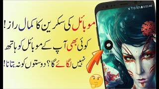 Amazing New Android Trick You Should Try 2018 | All Urdu Tips |