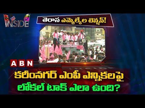 TRS MLAs in Tension Over Karimnagar MP Poll Results   Inside    ABN Telugu