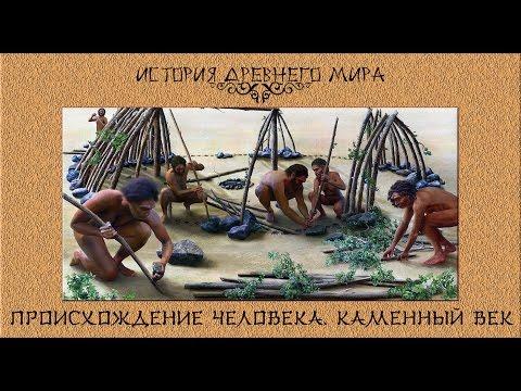 Первобытное общество Википедия