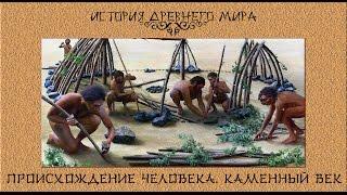Происхождение человека. Каменный век. (рус.) История древнего мира.