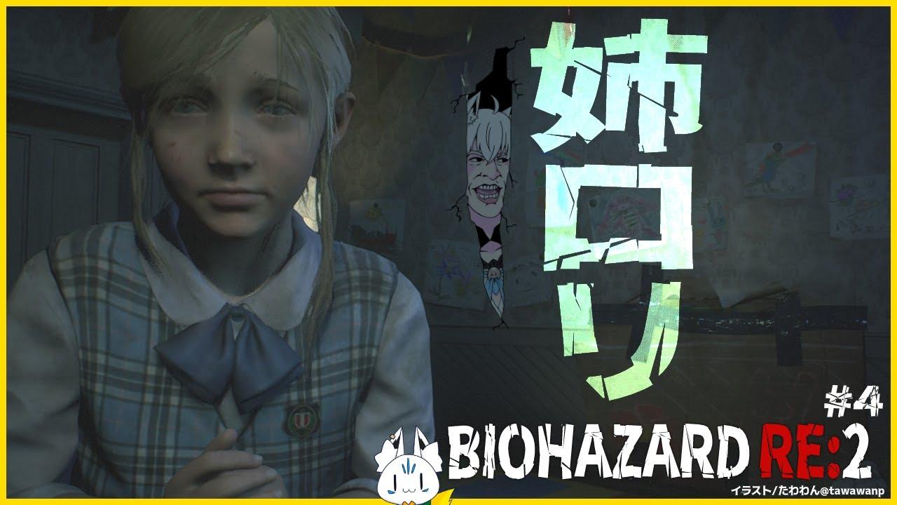 [# 4]BIOHAZARD RE: 2 / Claire[Holo Live / Shirakami Fubuki]