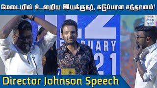 parris-jeyaraj-director-johnson-speech-parris-jeyaraj-press-meet-santhanam-santhosh-narayanan