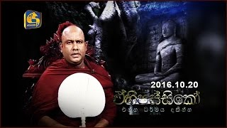 Ehipassiko - Siriketha Siri Siwali Thero - 20th October 2016