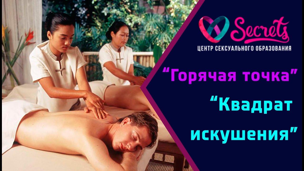 Видеоуроки эротический массаж мужчине индивидуалки в казани недорого