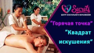 ♂♀ Техника выполнения тайского массажа | Эротический массаж для мужчин видео уроки [Secrets Center]