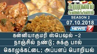 07-10-2018 Sutralam Suvaikalam – News7 Tamil Show