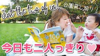 9ヶ月の娘と二人っきり!お家での過ごし方 + 買い物 + 夕方の公園!〔#766〕 thumbnail
