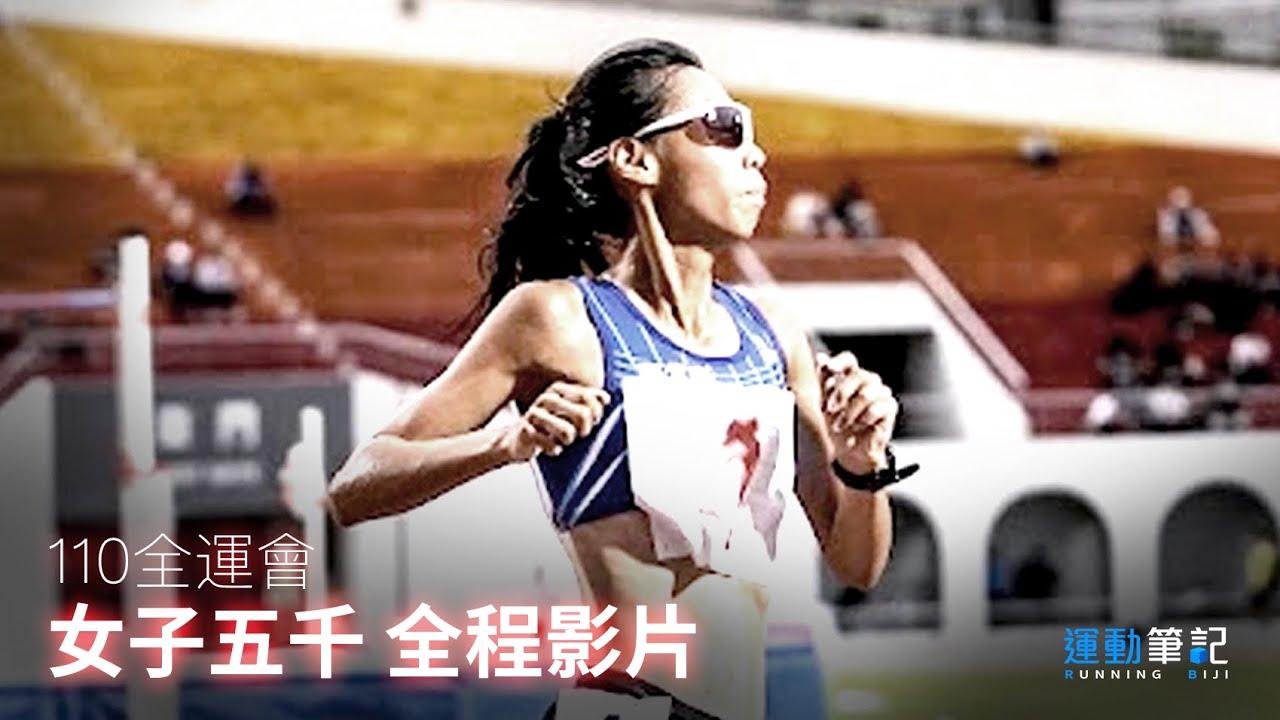 【全運會】女子五千公尺全程影片 曹純玉創本土最速紀錄!