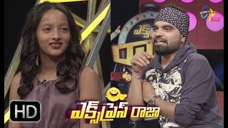 Express Raja | Funny Bite 3 | 20th February 2018 |Mahesh Babu daughter-in-law | ETV Plus