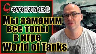 WoT NEWS Замена всех топов в игре World of Tanks